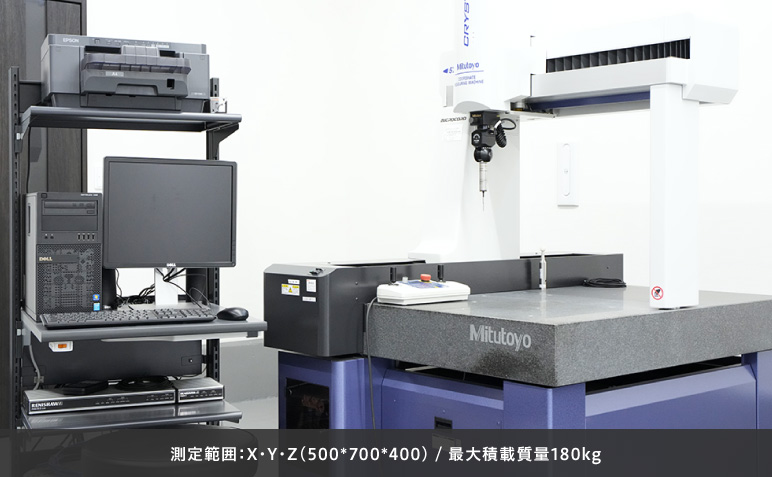 三次元測定機 CRYSTA-Apex S574 / 測定範囲:X・Y・Z(500*700*400) / 最大積載質量180kg