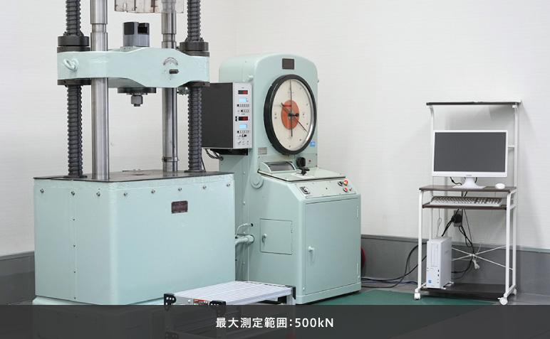 アムスラー型万能試験機 / 最大測定範囲:500kN