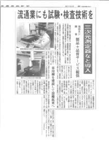20170213金属産業新聞に検査室が掲載