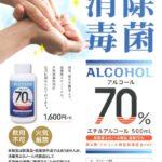 除菌消毒用高濃度エタノール製品