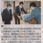 富士市アルコール消毒液寄付(静岡新聞)