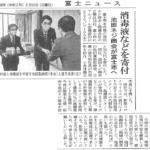 富士市アルコール消毒液寄付(富士ニュース)
