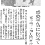 富士市アルコール消毒液寄付(岳南朝日)
