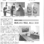 20200720 富士市アルコール消毒液寄付(金属産業新聞)