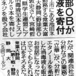 20200831 消毒液を東海地区大学野球連盟へ寄付(スポーツ報知)