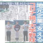 20200903 消毒液を東海地区大学野球連盟へ寄付(スポニチ)