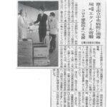 20210115 富士中央病院(岳南朝日)